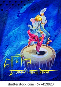 illustration of Lord Ganapati background for Ganesh Chaturthi with text in Hindi Ganpati Bappa Morya meaning My Lord Ganesha