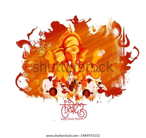 Illustration Lord Ganpati On Ganesh Chaturthi Stock Vector