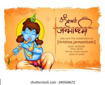 illustration of Lord Krishna in Happy Janmashtami festival of India with text in Hindi meaning Shri Krishan Janmashtami