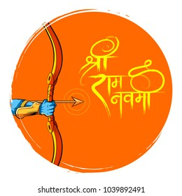 illustration of Lord Rama with bow arrow in with Hindi text meaning Shree Ram Navami celebration background for religious holiday of India