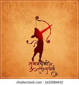 illustration of Lord Rama with bow arrow with hindi text Shri Ram Navami ki Hardik Shubhkamnaye meaning Heartiest wishes for Ram Navami
