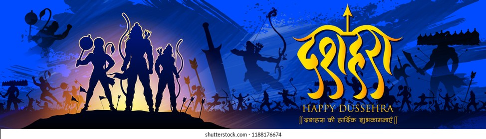 illustration of Lord Rama and Ravana in Navratri festival of India poster with message in Hindi meaning wishes for Dussehra