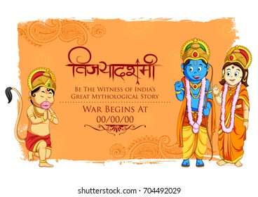 illustration of Lord Rama, Sita and Hanuman in Dussehra poster with text in Hindi Vijayadashami