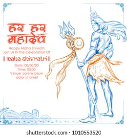 illustration of Lord Shiva, Indian God of Hindu for Shivratri or Mahashivratri with message Hara Hara Mahadev meaning Everyone is Lord Shiva