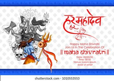 Mahadev Images, Stock Photos & Vectors | Shutterstock
