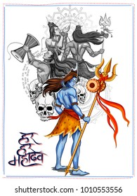 illustration of Lord Shiva, Indian God of Hindu for Shivratri with message Hara Hara Mahadev meaning Everyone is Lord Shiva for Shivratri or Mahashivratri