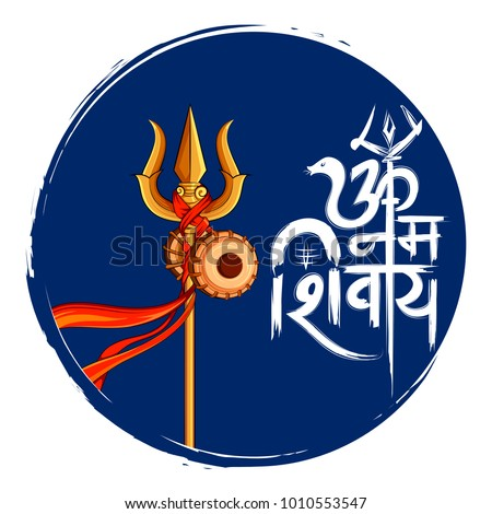 Il Ration Of Lord Shiva Indian Of Hindu For Shivratri With Message Om Namah Shivaya Meaning I Bow To Shiva Vector