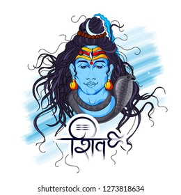 illustration of Lord Shiva, Shivratri with message  hindi calligraphy Shiva.