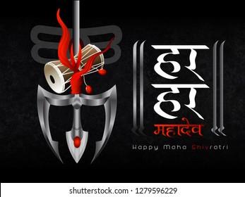 Mahadev Images Stock Photos Vectors Shutterstock