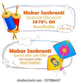 illustration of Makar Sankranti wallpaper with colorful kite string spool