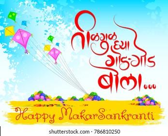 "Illustration for Makrsankrati festival saying ""til gul ghya goad goad bola"" in marathi . Happy Makar sankranti"