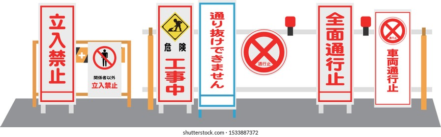 Illustration of many Japanese closed signboards  . translation[full closure][vehicle closure][safety first][road closed][no trespassing][under construction][do not come through][no entry][danger]