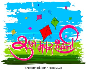 Illustration Of Marathi Calligraphy Shubh Makarsankranti With Flying Colorful Kites