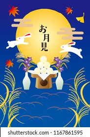 It is an illustration of the moon view of Japan.(It is written as moon view in Japanese)