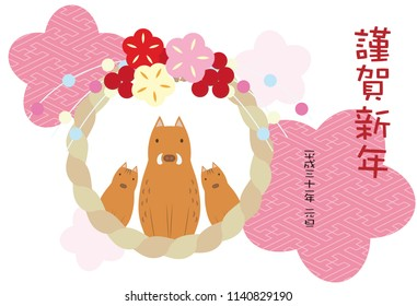 Illustration of the New Year card of three boars showing a face from shimenawa.