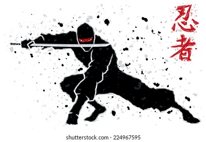 Illustration of ninja over white background. No transparency and gradients used. The symbols translation is - Ninja.
