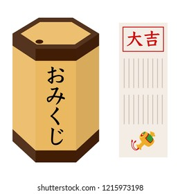 "Illustration of Omikuji. / Translation of Japanese ""Fortune"" and ""The best fortune""."