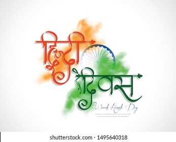 Illustration for our national language Hindi, celebration of Hindi Diwas with Indian flag on 14 september.