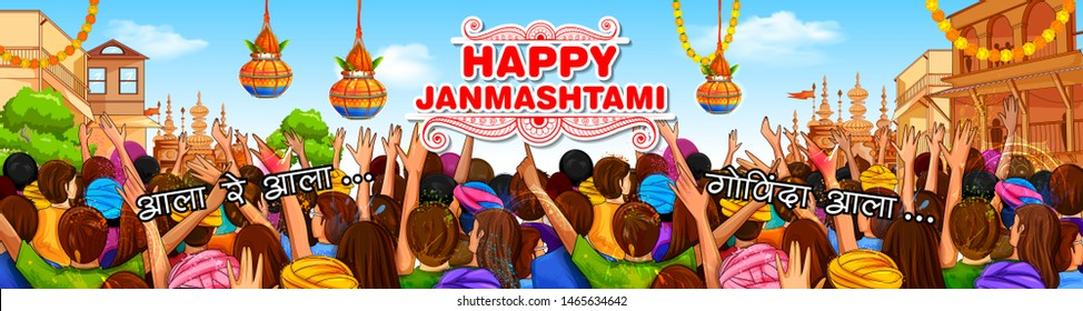 illustration of people crowd celebrating dahi handi celebration in Happy Janmashtami festival background of India