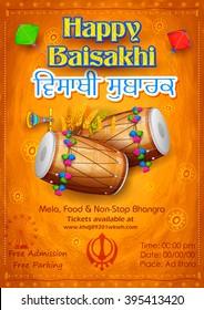 illustration of Punjab New Year with message in Punjabi (Baisakhi Mubarak) Happy Baisakhi