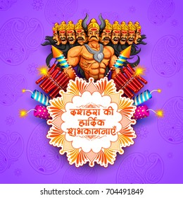 illustration of Raavan Dahan for Dusshera celebration Navratri festival of India poster with message in Hindi meaning wishes for Dussehra