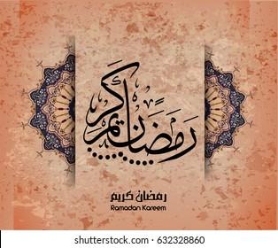 Illustration of Ramadan kareem. beautiful islamic and arabic background lantern and calligraphy Muslim Community festival