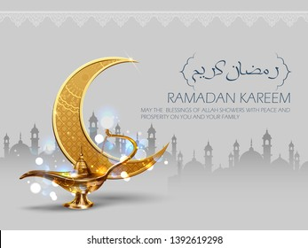 illustration of  Ramadan Kareem (Generous Ramadan) greetings in Arabic freehand with antique Aladdin lamp for Islam religious festival Eid