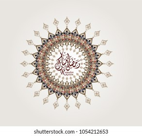 illustration of Ramadan Kareem Greeting Card. Ramadhan Mubarak. Translated: Happy & Holy Ramadan. Month of fasting for Muslims. Arabic Calligraphy.