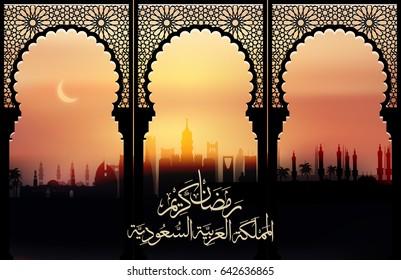 illustration of Ramadan kareem and for Saudi Arabia peoples. beautiful  calligraphy.traditional greeting card wishes holy month moubarak and karim for muslim. Translation : Ramadan kareem