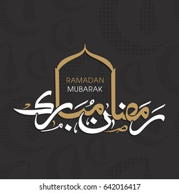 Illustration of Ramadan Mubarak with Arabic calligraphy for the celebration of Muslim community festival.