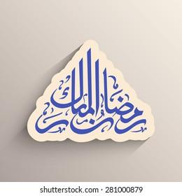 Illustration of Ramadan Mubarak with intricate Arabic calligraphy for the celebration of Muslim community festival.