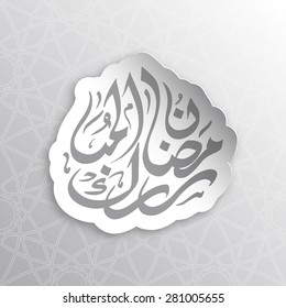 Illustration of Ramadan Ul Mubarak with intricate Arabic calligraphy for the celebration of Muslim community festival.