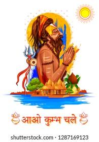 illustration of Sadhu saint of India for grand festival and Hindi text Kumbh Mela