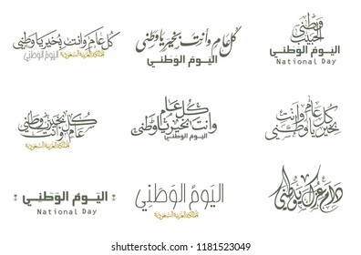 illustration of Saudi Arabia National Day 23 rd september withVector Arabic Calligraphy. Translation: kingdom of saudi arabia national day ( ksa )