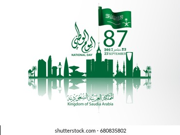 illustration of Saudi Arabia  National Day 23 rd september WITH Vector Arabic Calligraphy. Translation: kingdom of saudi arabia national day ( ksa )