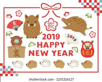 """Illustration set of a boar that is the zodiac sign of 2019./In Japanese it is written """"boar""""."""