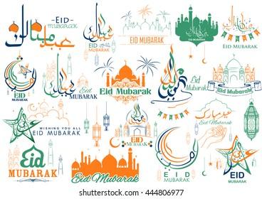illustration of Set of emblems for Islamic holiday Ramadan. Eid Mubarak (Happy Eid) calligraphy in Arabic freehand with mosque