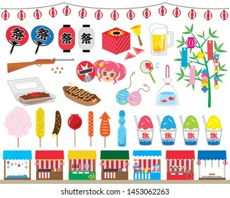 "Illustration set related to the Japanese summer festival. It is written in Japanese with the ""festival"" on the lantern and the fan. It is written in Japanese as ""ice"" in a container of shaved ice.."