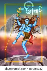 illustration of Shiv written in hindi meaning Lord Shiva, Indian God of Hindu for Shivratri or Mahashivratri festival
