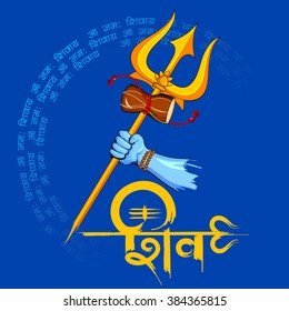 illustration of Shiv written in hindi meaning Lord Shiva, Indian God of Hindu with mantra Om Namah Shivaya ( I bow to Shiva ) for Shivratri or Mahashivratri