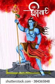illustration of Shiv written in hindi meaning Lord Shiva, Indian God of Hindu for Shivratri or Mahashivratri