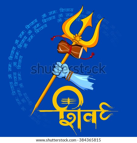 Il Ration Of Shiv Written In Hindi Meaning Lord Shiva Indian Of Hindu With Mantra