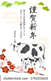 Illustration of Shochiku plum flowers and cow for the year 2021 - Translation: Happy new year. Thank you for your kindness last year. Thank you again this year.