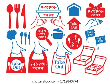 "Illustration of taking food home at a restaurant .""take out"" in Japanese."