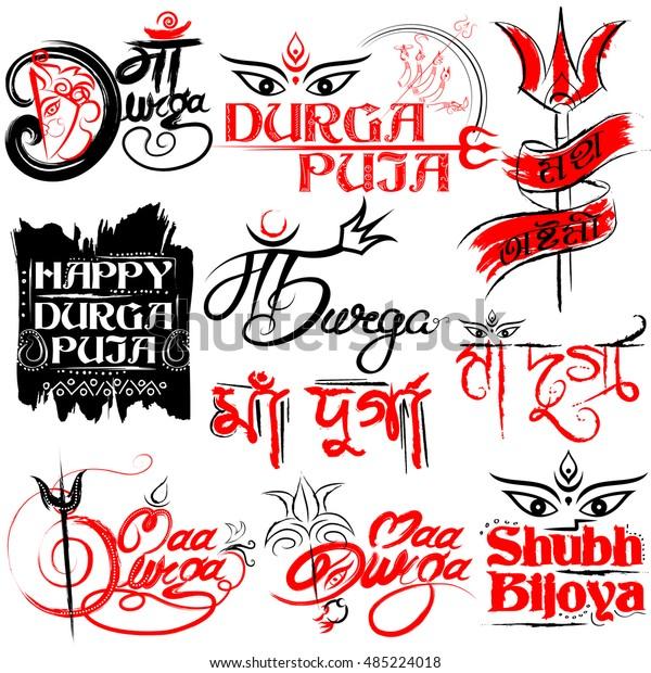 Illustration Text Message Subho Bijoya Happy Stock Vector