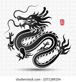Illustration of Traditional chinese Dragon Chinese character translate dragon,vector illustration