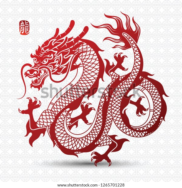 Иллюстрация традиционного китайского дракона китайский иероглиф перевод дракона, векторная иллюстрация