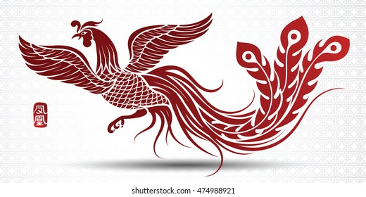 Illustration of Traditional Chinese phoenix ,vector illustration,Letters that phoenix