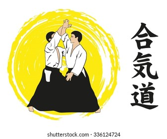 Illustration, two men show Aikido.  An inscription on an illustration - a hieroglyph of Aikido (Japanese).