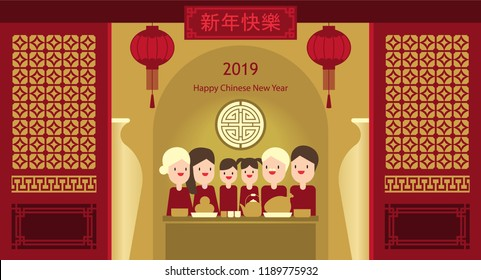 "Illustration vector cartoon of happy together Asian family dinner reunion at home behind tradition door frame or restaurant with food on table.Translation of Chinese text is ""Happy Lunar New Year"""